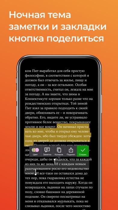Скриншот №7 к ЛитРес Читай и Слушай онлайн