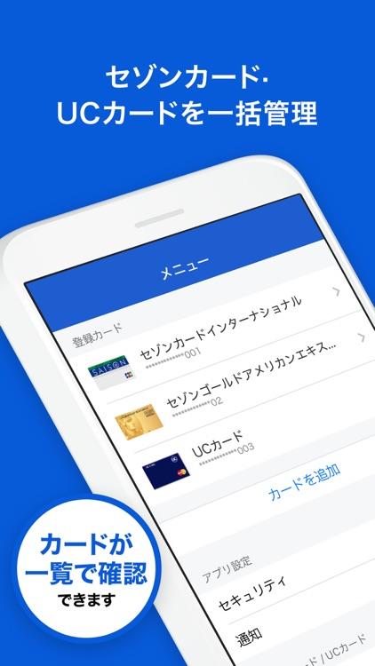 セゾンPortal/クレジット管理 screenshot-4