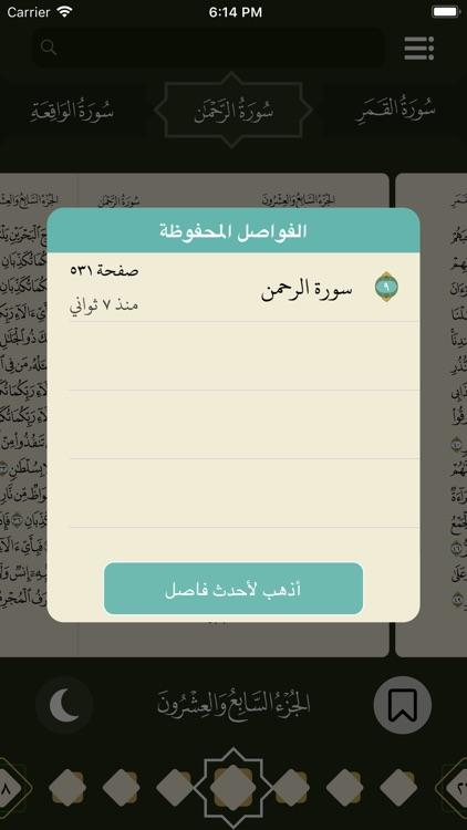 تطبيق القرآن الكريم screenshot-7