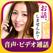 TSUBAKI-大人のテレビ電話ができるビデオ通話アプリ