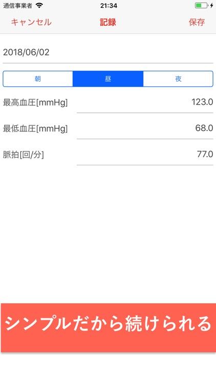 Min健 -体重&血圧 管理アプリ screenshot-3