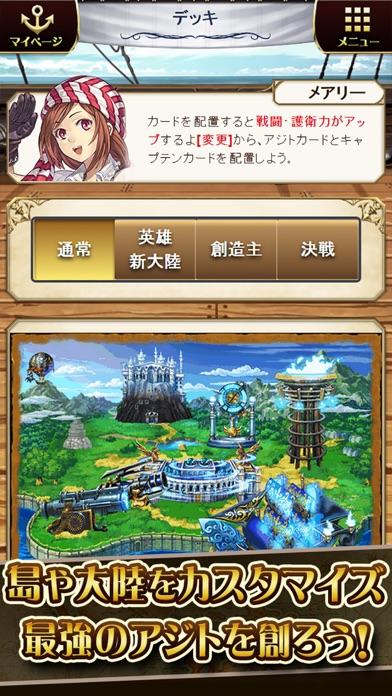 海賊王国コロンブス[カードバトル] by GREE(グリー) ScreenShot1