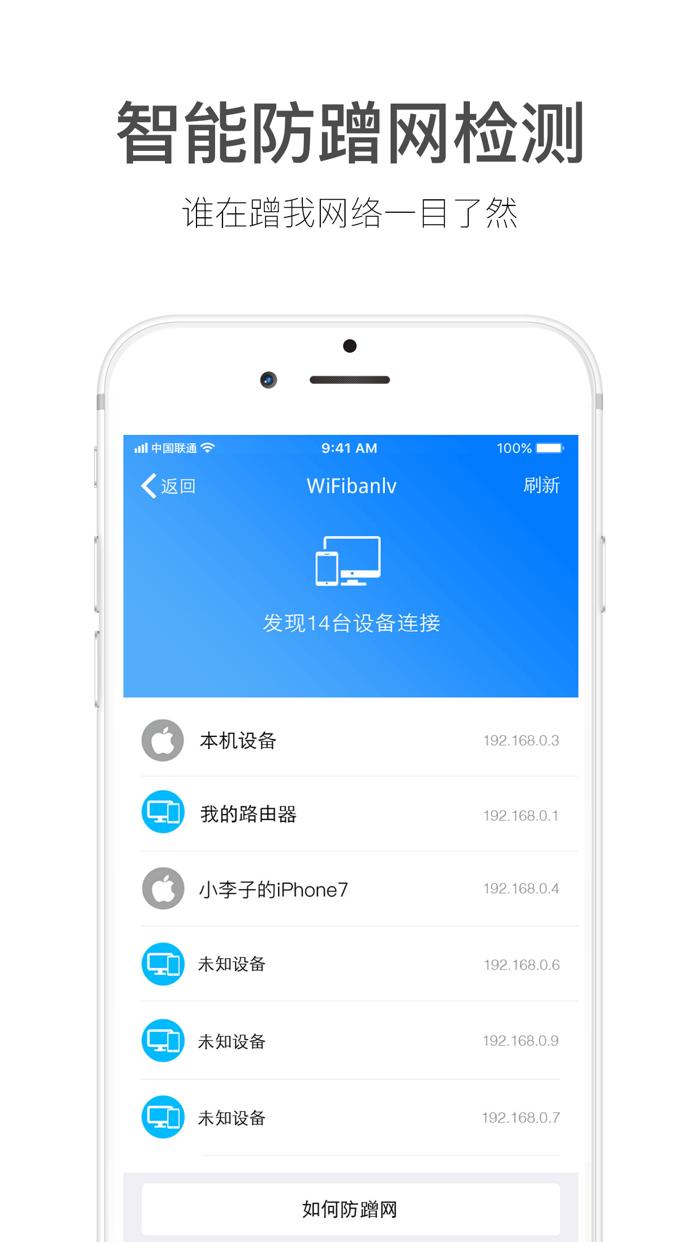 WiFi伴侣-安全无线上网管家 Screenshot