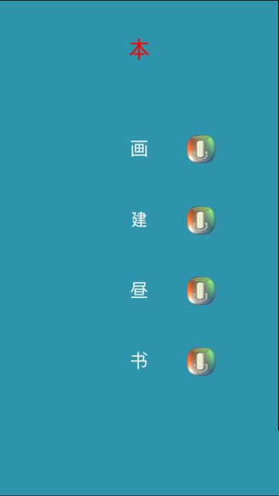 中国語検定試験 HSK 完全対応のおすすめ画像3