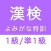 漢字検定2級〜3級 読みがなクイズ
