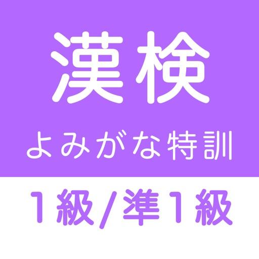 漢字検定1級・準1級 読みがなクイズ