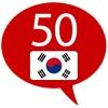 朝鮮語を学ぶ - 50の言語 - iPhoneアプリ