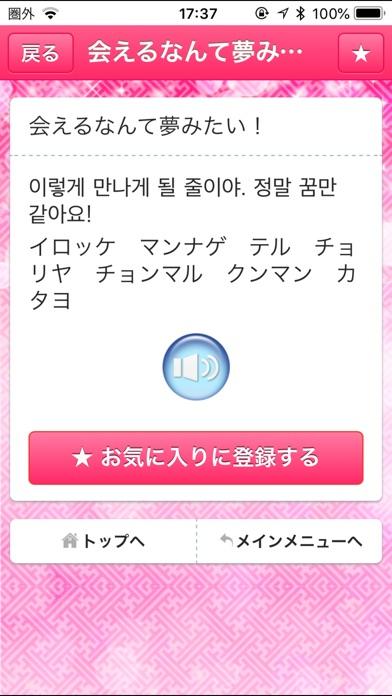 追っかけ韓国語 韓ペン ~Kanpen~ screenshot1