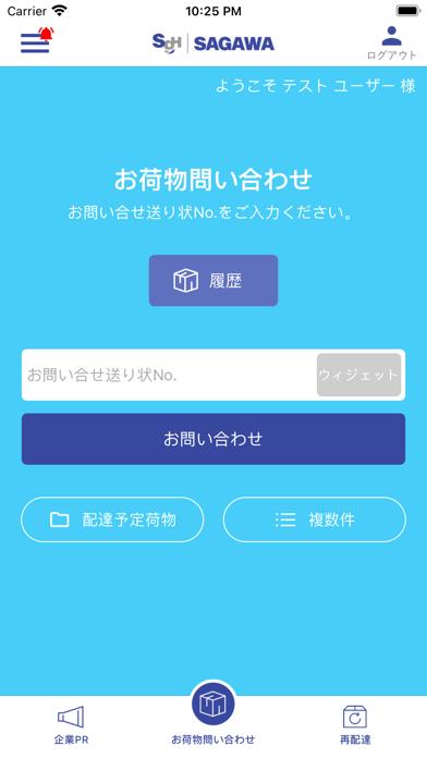佐川急便公式アプリ ScreenShot0