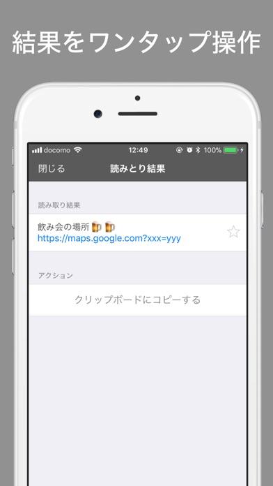 簡単QRこーど(きゅーあーるこーど)りーだー読み取りアプリのスクリーンショット4