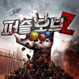 퍼즐 오브 Z