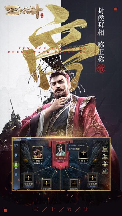 三十六计-博弈三国 screenshot-4