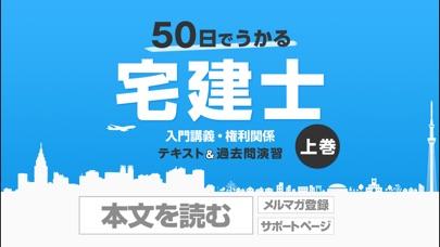 50日でうかる宅建士(2018年&2019... screenshot1
