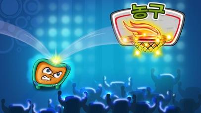 Basketball - 농구 for Windows
