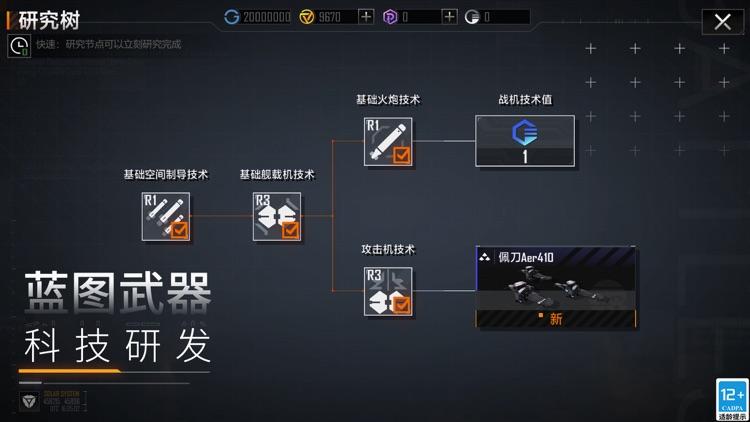 无尽的拉格朗日 screenshot-5