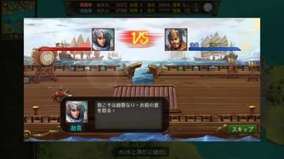 三國志天下布武のおすすめ画像2