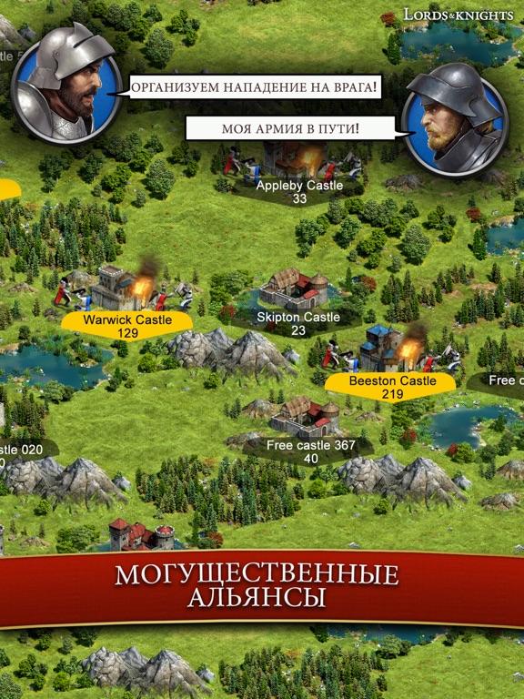 Скачать игру Lords & Knights - империя MMO