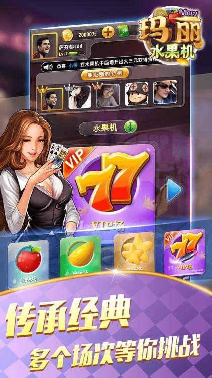 玛丽水果机-最新真人街机电玩 screenshot-3