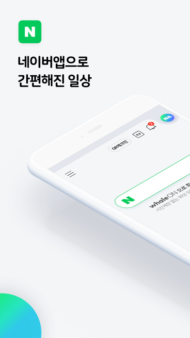 cancel 네이버 - NAVER Android 용