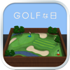 ゴルフな日 - ゴルフナビ GPS 距離計測 -