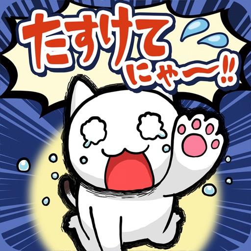 脱出ゲーム:たすけてにゃ〜!!