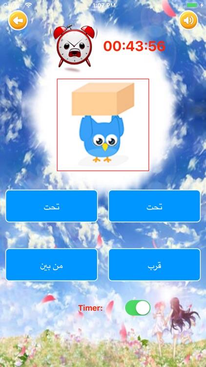 Learn Arabic Pro screenshot-6