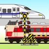電車でカンカン【電車・新幹線を走らせよう】 - iPhoneアプリ