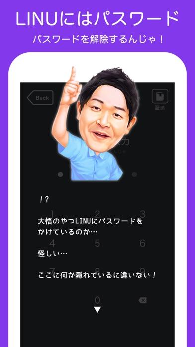 千鳥のクセスマホ - 脱出ゲーム screenshot1
