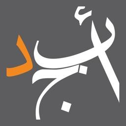 أبجد: كتب - روايات - قصص عربية