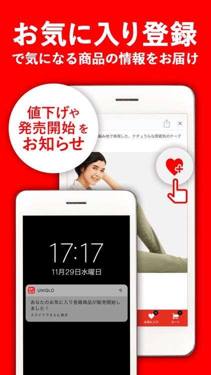 UNIQLOアプリ-ユニクロアプリ screenshot-4