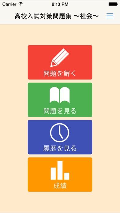 高校入試・受験対策問題集〜社会〜【2018年度版】スクリーンショット1