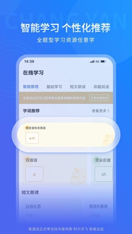 畅言普通话-普通话学习测试必备 screenshot-3