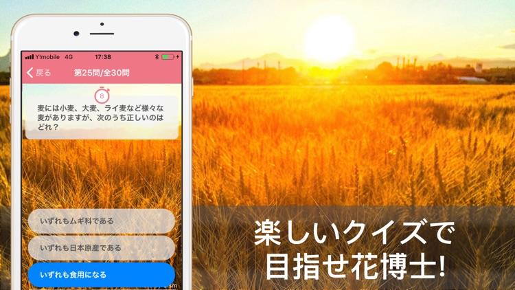 花・植物好きが集まる写真共有・図鑑アプリ-FLOWERY screenshot-3
