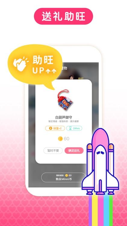 minni - 命理 觅你 screenshot-4