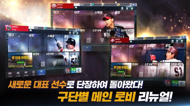 컴투스프로야구2021 screenshot-3