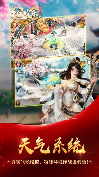 征途-新秩序 screenshot-6