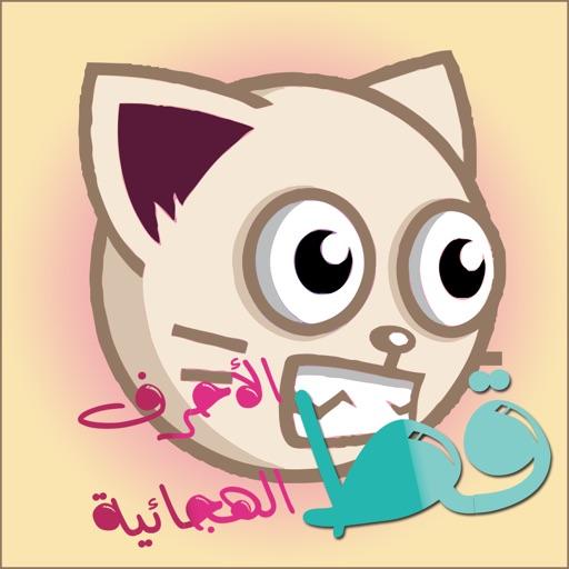 Arabic Alphabet Cat
