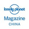 《孤独星球》杂志
