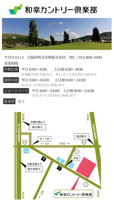 和幸グループ公式アプリのスクリーンショット4