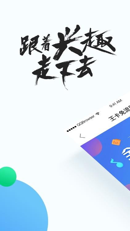 QQ浏览器-王卡免流量看视频直播 screenshot-0