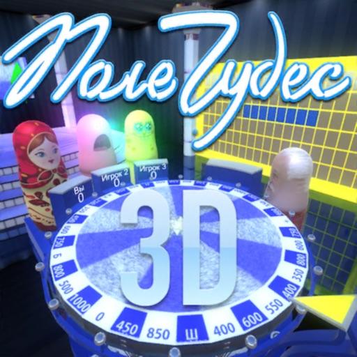 Поле чудес 3D
