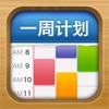 一周计划 · MyWeek - iPhoneアプリ