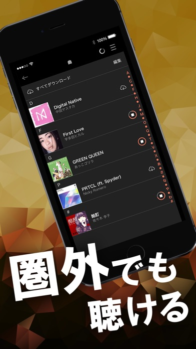 AWA - 音楽ストリーミングサービススクリーンショット