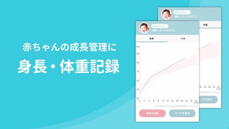 ワクチンノート~家族で共有できる予防接種管理アプリ~ screenshot-5