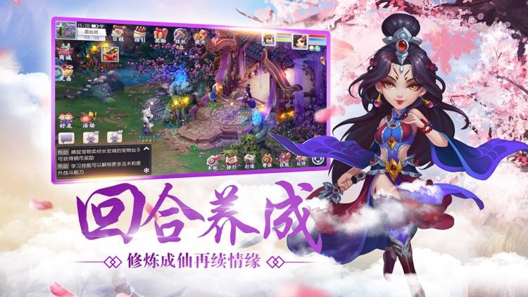 取经人:西游伏魔回合篇 screenshot-3