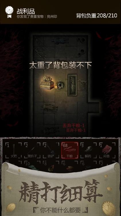 长生劫-盗墓长生印 screenshot-3
