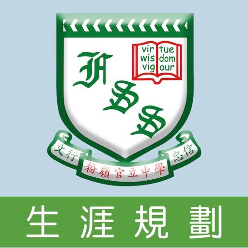粉嶺官立中學(生涯規劃網)