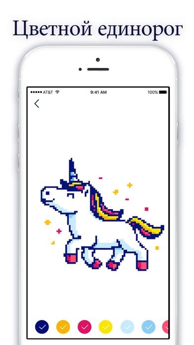 пиксель художник: цвет y номер