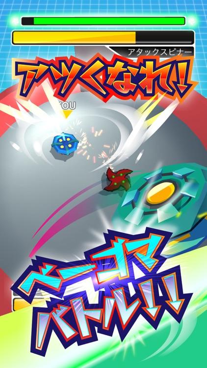 激闘!ベーゴマスタジアム 面白い暇つぶし対戦ゲーム screenshot-4