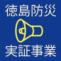 徳島防災実証事業アプリ